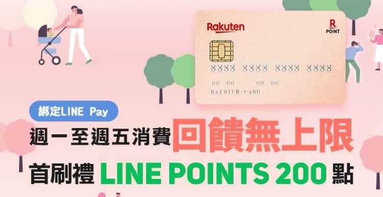 新戶透過指定連結申請樂天信用卡,享首刷禮額外 200 點 LINE Points