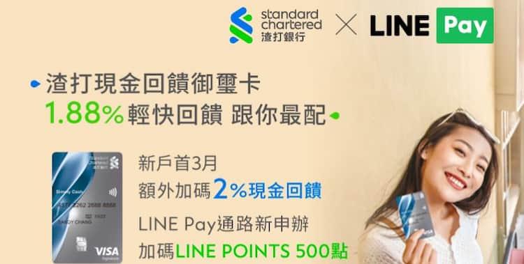 新戶透過指定連結申請渣打現金回饋卡,最高享額外 500 點 LINE Points 回饋