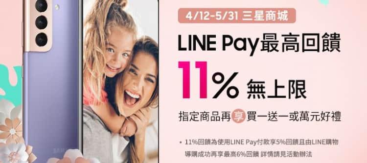 於三星使用 LINE Pay + LINE 購物導購付款,滿額最高享 11% 回饋