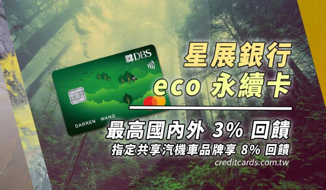 星展銀行 ECO 永續卡,國內外 3% 回饋