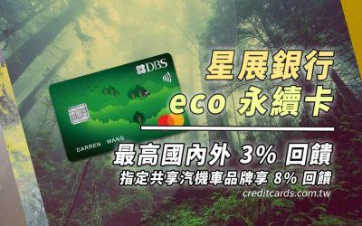 2021 星展eco永續卡國內外3%/指定8%回饋,新戶禮最高 NT$2,000|信用卡
