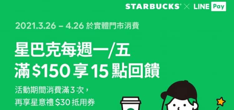 星巴克使用 LINE Pay 付款單筆滿 NT$150,享 15 點 LINE Points 回饋