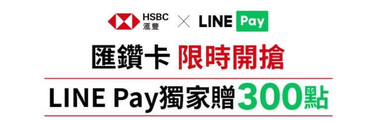 滙豐新戶透過指定連結申請匯鑽卡,首刷享額外 300 點 LINE Points 回饋