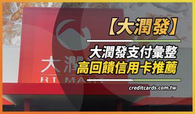 2021大潤發信用卡推薦優惠,最高10%回饋 信用卡 現金回饋 行動支付