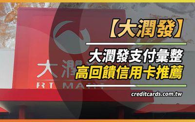 2021 大潤發信用卡推薦10張,最高13% 回饋|信用卡 現金回饋 行動支付