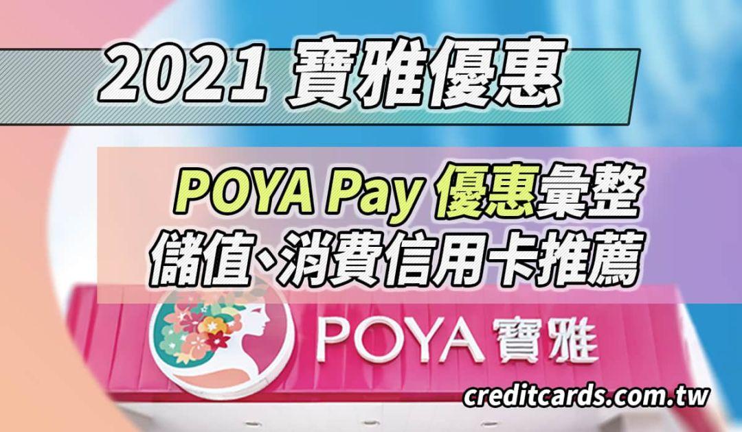 2021 寶雅信用卡優惠彙整
