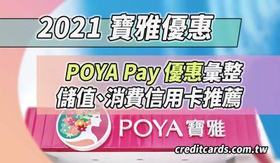 2021 寶雅信用卡優惠推薦,最高新戶25%/舊戶11%回饋 POYA Pay信用卡 現金回饋
