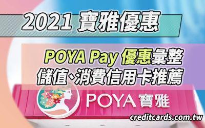 2021 寶雅信用卡優惠推薦,最高新戶25%/舊戶11%回饋|POYA Pay信用卡 現金回饋