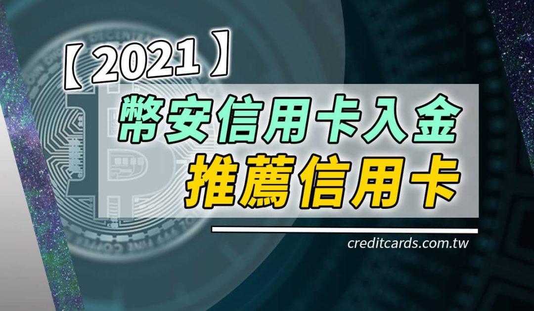 2021 幣安信用卡買幣推薦信用卡