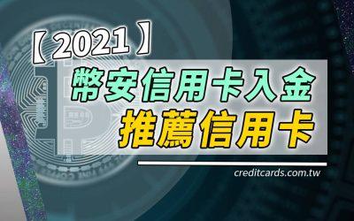 2021 幣安信用卡買幣入金推薦,最高10% 回饋與流程圖解 信用卡 現金回饋