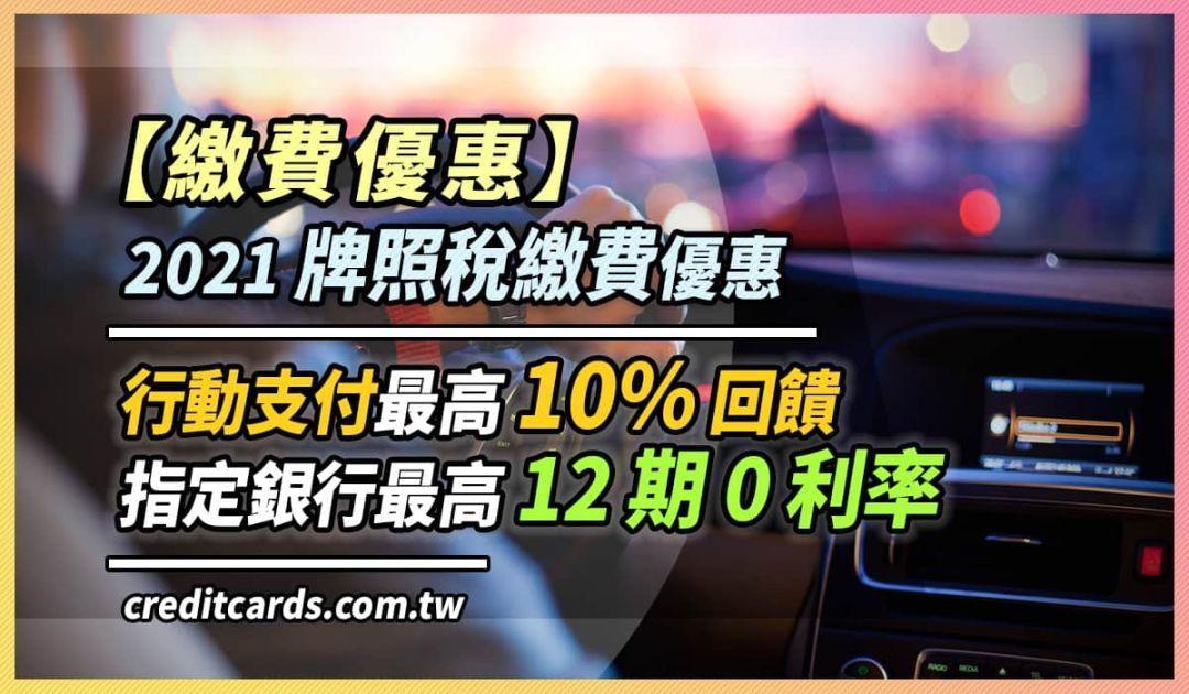 2021 牌照稅繳稅信用卡,最高 10% 回饋