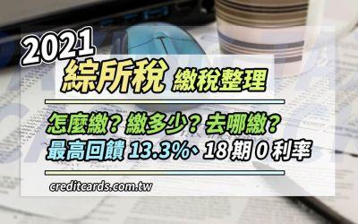 2021 綜合所得稅信用卡繳費推薦,最高13.3%回饋/18期0利率|信用卡