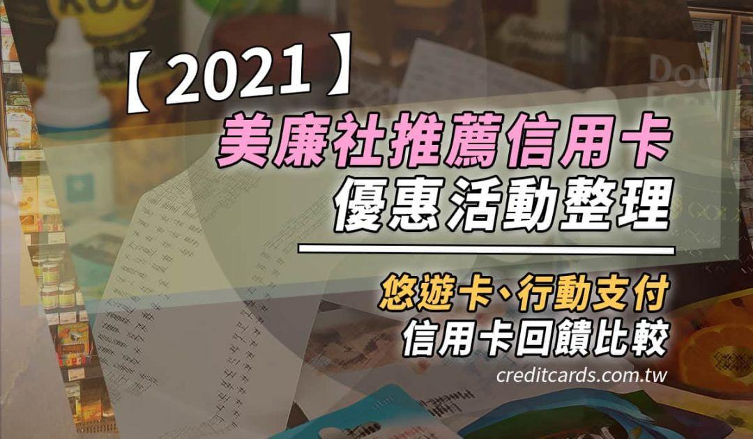2021 美廉社高回饋悠遊卡行動支付信用卡推薦