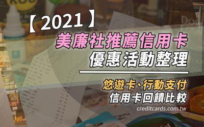 2021 美廉社優惠信用卡推薦,最高10%回饋|信用卡 現金回饋
