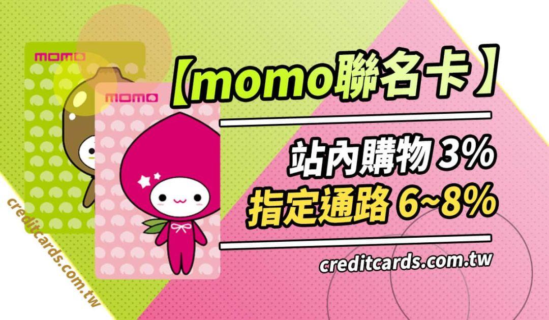 2021 momo 聯名卡介紹,最高8%回饋