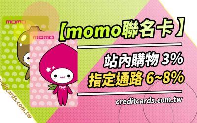2021 momo聯名卡全平台3%/新卡友5%/指定品牌8%無上限回饋|信用卡 網購