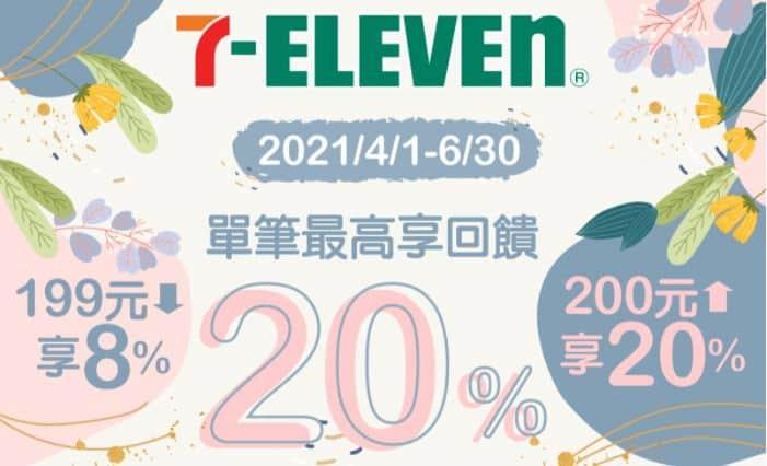 2021.04~06 橘子支付於 7-ELEVEN 消費享最高 20% 零用金回饋