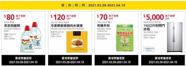 Costco 黑鑽卡部分商品如食品、生活用品、家電享優惠價