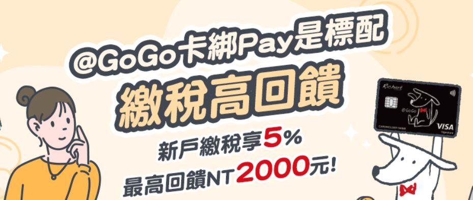 GoGo 卡新戶指定期間申請,繳綜合所得稅享 5% 回饋