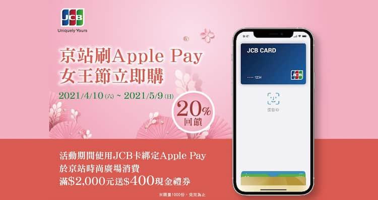JCB 卡綁定 Apple Pay 於京站廣場消費,單筆滿額最高 20% 回饋
