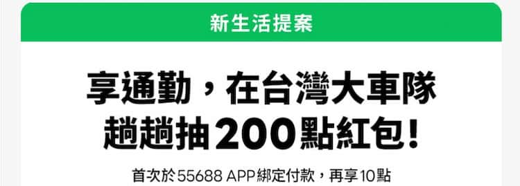 LINE Pay 於台灣大車隊 app 消費最高抽 200 點 LINE Points