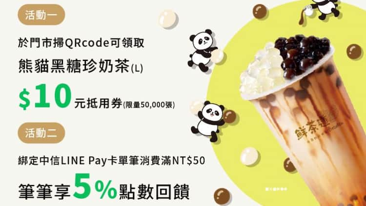 LINE Pay 於鮮茶道掃描 QRCode 享折價券,指定卡別享額外回饋