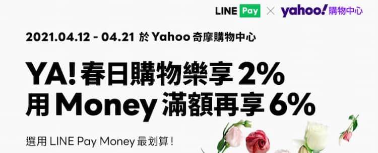 LINE Pay Money 於 Yahoo 購物中心消費,單筆滿額享 8% 回饋