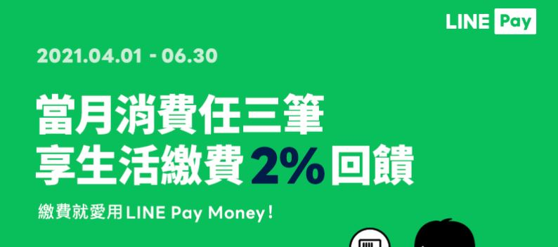 LINE Pay Money 當月消費三筆,繳費就享 2% LINE Points 回饋