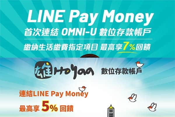 LINE Pay Money 綁定新光或雄銀數為帳戶並滿足條件,享繳費最高 7% 回饋