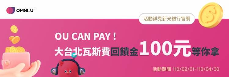 OU 數位帳戶指定方式繳大台北瓦斯費,享 NT$100 回饋金