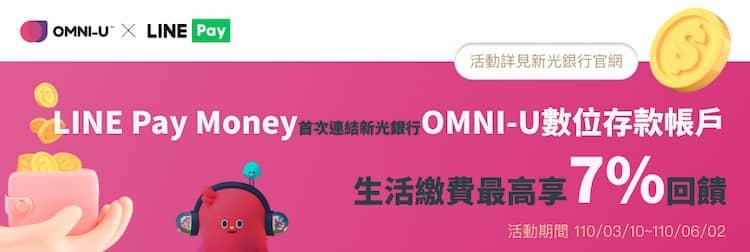 OU 數位帳戶綁定 LINE Pay Money 繳費最高享 7% 回饋