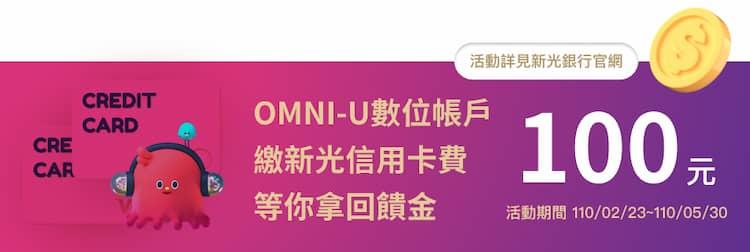 OU 數位帳戶繳新光信用卡費,享最高 NT$100 回饋金