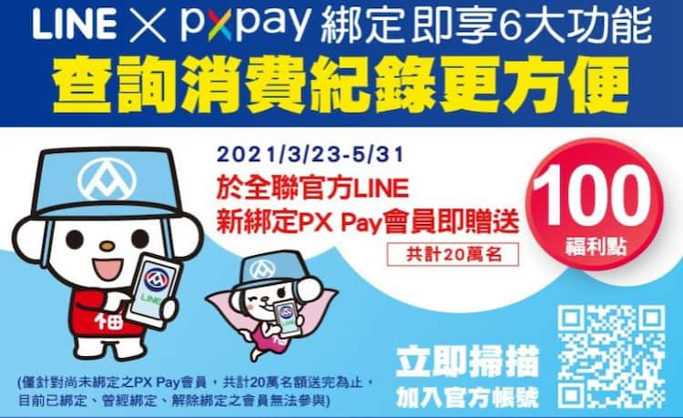 PX Pay 綁定 LINE 贈 100 福利點,可折抵 NT$10 消費