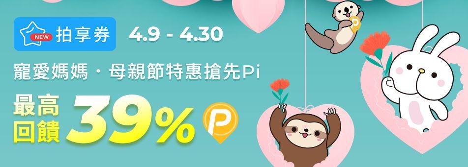 Pi 拍錢包 2021.04 活動,指定通路最高 35% P 幣回饋