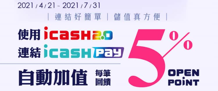 icash 2.0 連結 icash Pay,就享自動加值最高 5% OPENPOINT 回饋