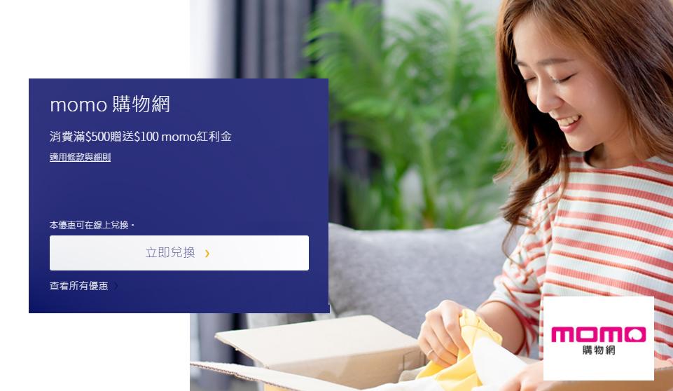 momo 購物網使用 Visa 卡綁定指定行動支付消費,最高享 20% 紅利金回饋