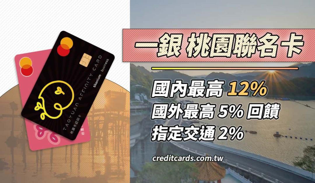 一銀桃園市認同卡聯名卡,國內最高 10% 回饋