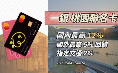2021 一銀桃園聯名卡,最高國內10%/國外5%/搭車2%回饋|信用卡