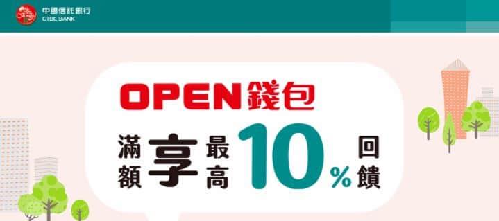 中信信用卡綁 OPEN 錢包,單筆滿 NT$500 回饋 50 點,最高 10% 回饋