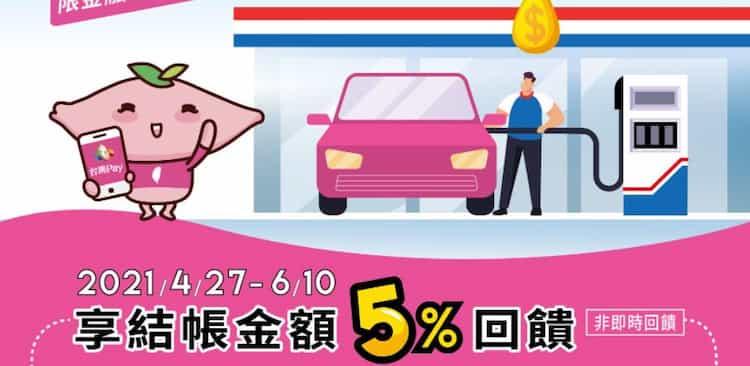 中油使用台灣 Pay 消費,享筆筆消費 5% 回饋