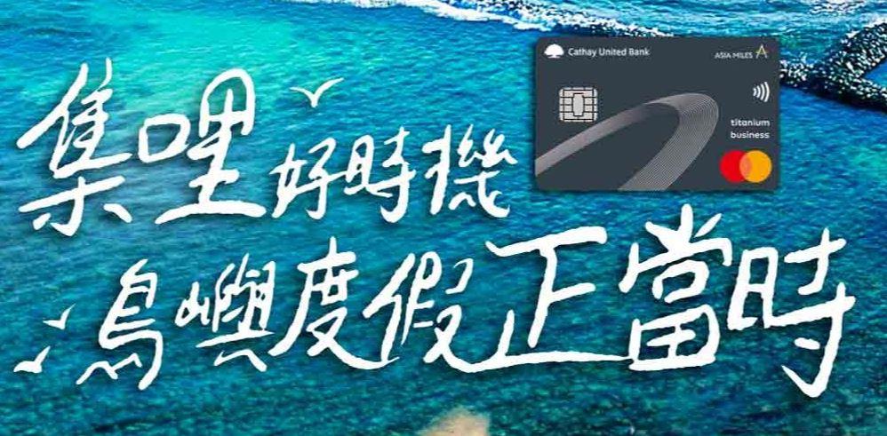 亞洲萬里通聯名卡登錄後,購買指定旅遊套裝享額外 2,000 哩回饋
