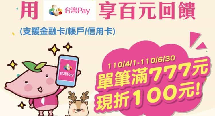 使用台灣 Pay 於佑全保健藥妝消費,單筆滿 NT$777 現折 NT$100