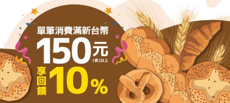 使用台灣 Pay 於聖瑪莉消費,單筆消費滿 NT$150 享 10% 回饋