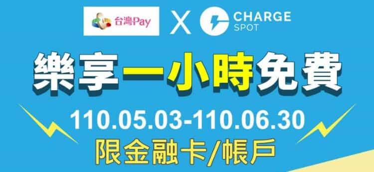 使用台灣 Pay 首次於 Charge Spot 借行動電源,滿兩小時折一小時