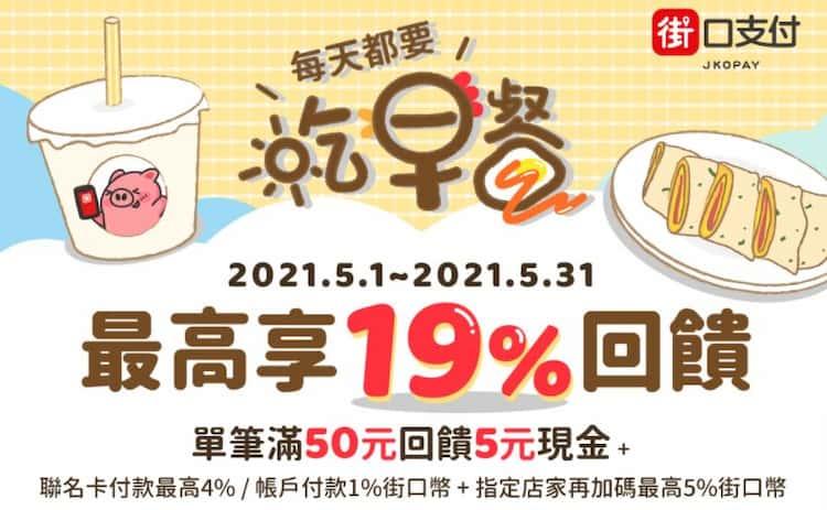 使用街口支付於指定早餐、麵包、咖啡品牌消費,單筆滿額享最高 10% 回饋
