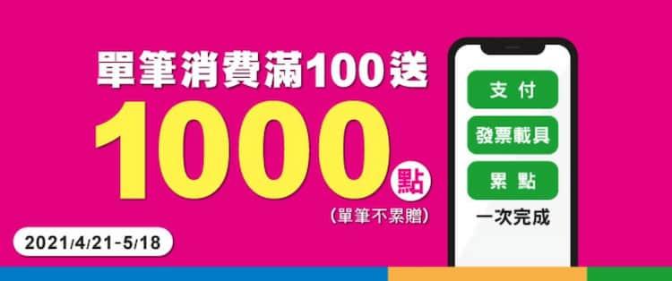 全家用悠遊付綁定全家會員後,單筆消費滿 NT$100 贈 1,000 點會員點數