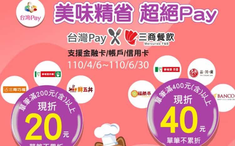 台灣 Pay 於三商餐飲品牌如鮮五丼、拿波里、三商巧福消費,享單筆滿額現折優惠