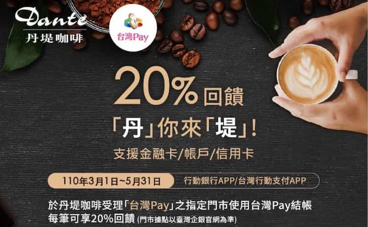 台灣 Pay 綁定金融卡、信用卡、帳戶於丹堤消費,就享 20% 回饋