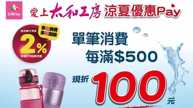 太和工房使用台灣 Pay 消費,單筆每滿 NT$500 現折 NT$100