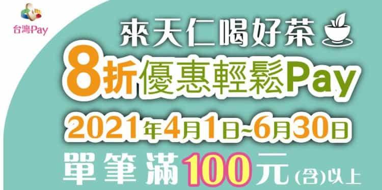 於天仁使用台灣 Pay 消費滿百,就享 8 折優惠